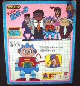 robotchi-merchandising