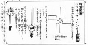 dracula-hunter-manga-game-center-arashi-02