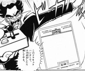 dracula-hunter-manga-game-center-arashi-03