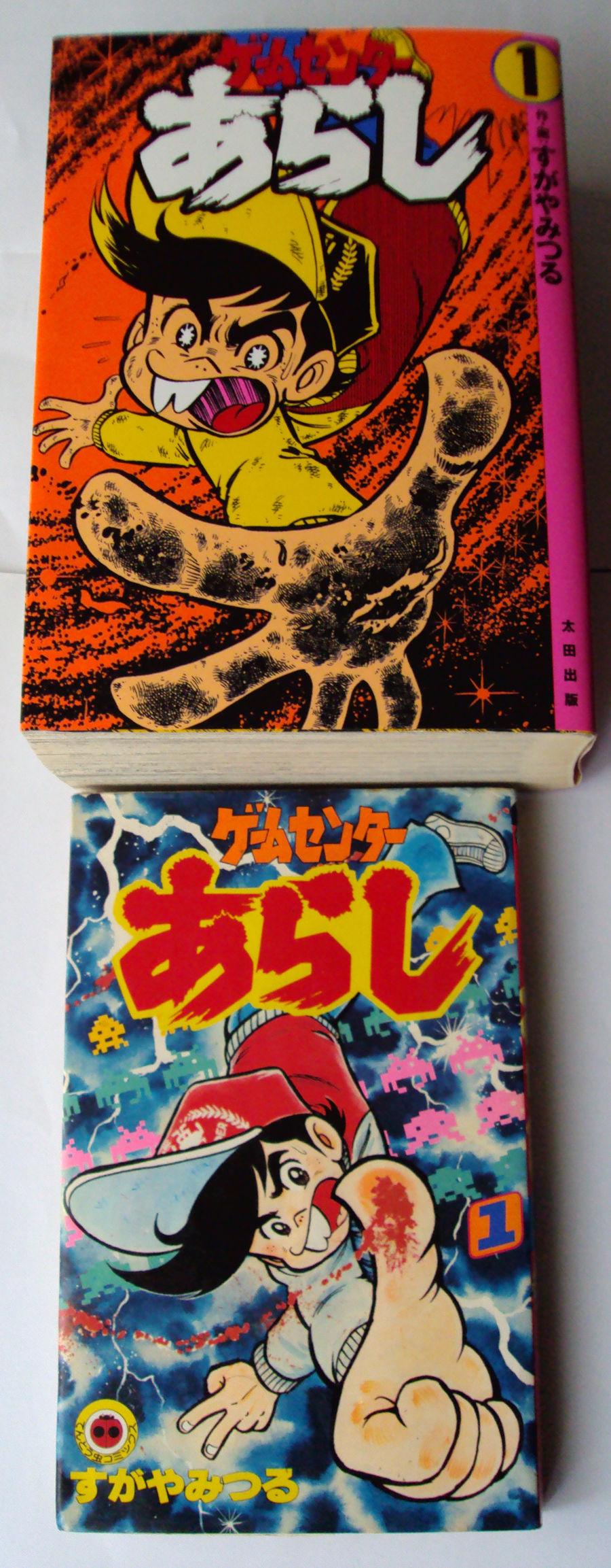 gamecenterarashi-manga