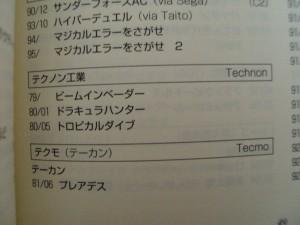 technon-dracula-hunter