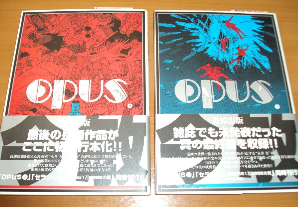 opus-manga-00